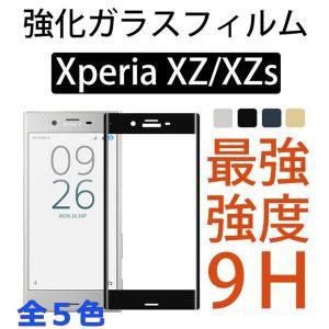 Xperia XZs SO-03J/SOV35/602SOガラスフィルム ソニー エクスペリア XZ保護フィルム エクスペリア XZs液晶保護フィルム Xperia XZフィルム 気泡防止|goen-yahuu-ten
