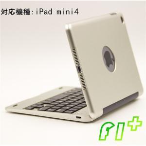 iPadmini4をぴったり収めて まるでノートパソコンのように使えるキーボード一体型ケースです。 ...