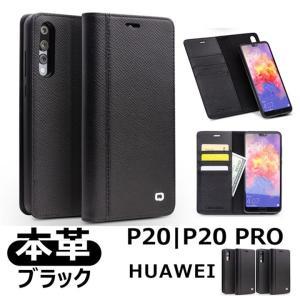 対応機種: Huawei P20  Huawei P20 Pro 素材:本革  厳選素材を使用 外部...