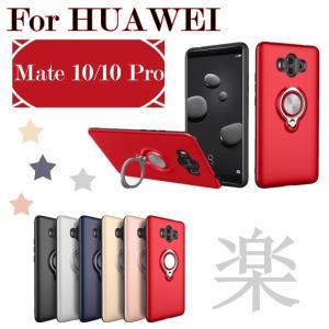 対応機種: HUAWEI Mate 10  HUAWEI Mate 10 Pro カラー: レッド/...