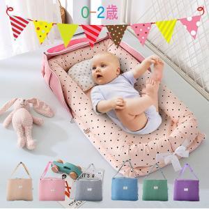 ベビーベッド 新生児ベッド 赤ちゃんベッド 枕付き 0-2歳 出産祝い 持ち運び クーファン コンパ...