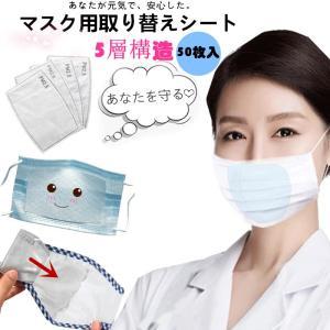 マスクフィルター マスクパッド 替えマスク 5層構造 不織布 子供用 大人 花粉 ウイルス 飛沫をカ...