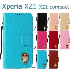 SONY Xperia XZ1 ケース SOV36 SO-01K 701SO Xperia XZ1 Compact カバー SO-02K XZ1Compact 手帳型 PUレザー フクロウ 3D|goen-yahuu-ten