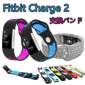 対応機種: Fitbit Charge 2 サイズ:S(135-165mm調節可能)        ...