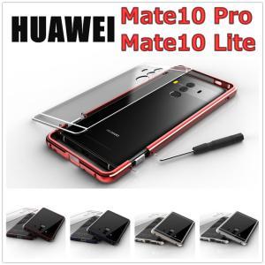 機種: HUAWEI Mate10 Pro HUAWEI Mate10 Lite 素材: アルミメタ...