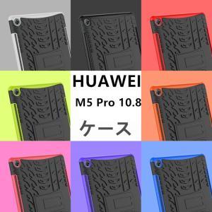 対応機種:  HUAWEI M5 Pro 10.8  商品説明:  【二重構造】硬質のPCと柔らかい...