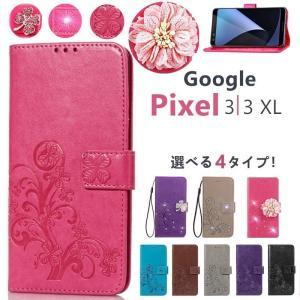 選べる4タイプ Google Pixel 3 3 XL ケース 手帳型  型押し 四つ葉のクローバー...