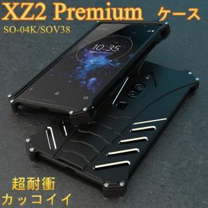 xperia so-04k xperia xz2 premium ケース カバー 耐衝撃 かっこいい...