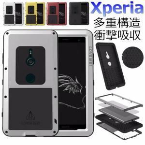 Lovemei正規品 Xperia XZ3 ケース アルミバンパー 多重構造 耐衝撃 防塵 最強メタル Xperia XZ2 Compact バンパー|goen-yahuu-ten