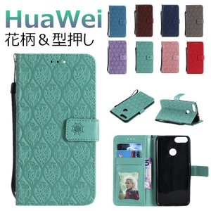 対応機種: HUAWEI nova lite 3 HUAWEI P20 lite HUAWEI P2...