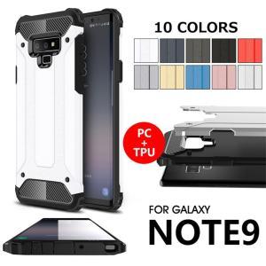 対応機種:Galaxy Note9 ★耐久性のあるPC素材のハードケースと摩擦やキズから保護する柔軟...