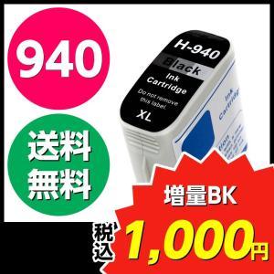 HP 940XL ブラック 互換インクカートリッジ(ICチップ付き)(特大増量:ハイグレードタイプ)1個