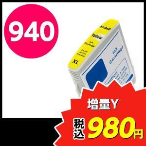 HP 940XL イエロー 互換インクカートリッジ(ICチップ付き)(特大増量:ハイグレードタイプ)1個