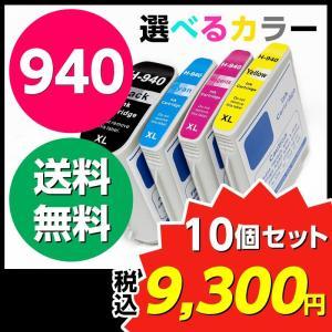 HP 940XL 互換インクカートリッジ 選べる10個セット(ICチップ付き)(特大増量:ハイグレードタイプ)