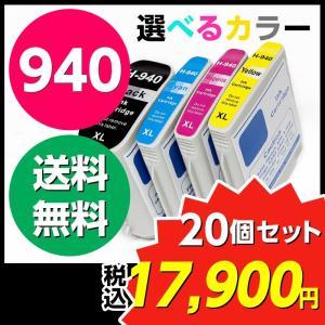 HP 940XL 互換インクカートリッジ 選べる20個セット(ICチップ付き)(特大増量:ハイグレードタイプ)