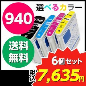 HP 940XL 互換インクカートリッジ 選べる6個セット(ICチップ付き)(特大増量:ハイグレードタイプ)