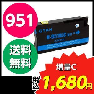 HP 951XL シアン 互換インクカートリッジ(ICチップ付き)(特大増量:ハイグレードタイプ)1個
