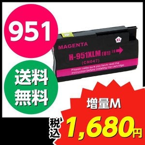 HP 951XL マゼンタ 互換インクカートリッジ(ICチップ付き)(特大増量:ハイグレードタイプ)1個