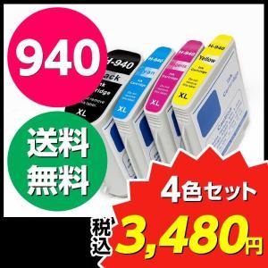 HP 940XL 互換インクカートリッジ 4色セット(ICチップ付き)(特大増量:ハイグレードタイプ)
