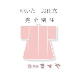 ◇ ゆかた お仕立 ◇   完全別注    ( 国内手縫い仕立 ) gofuku-masuya