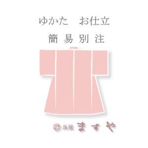 ◇ ゆかた お仕立 ◇   簡易別注    ( 国内手縫い仕立 ) gofuku-masuya