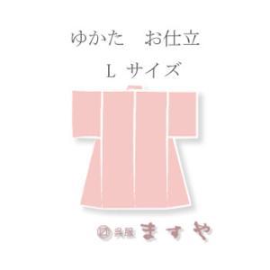 ◇ ゆかた お仕立 ◇   L サイズ    ( 国内手縫い仕立 ) gofuku-masuya