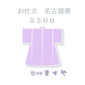 ◇ 名古屋帯 お仕立 ◇   普通仕立 芯入り   ( 国内仕立 )|gofuku-masuya