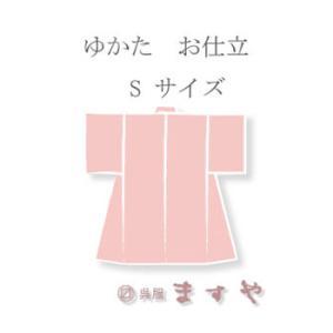 ◇ ゆかた お仕立 ◇   S サイズ    ( 国内手縫い仕立 ) gofuku-masuya