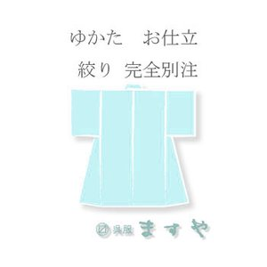◇ ゆかた お仕立 ◇   絞り 完全別注    ( 国内手縫い仕立 ) gofuku-masuya