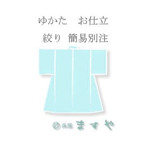◇ ゆかた お仕立 ◇   絞り 簡易別注    ( 国内手縫い仕立 ) gofuku-masuya
