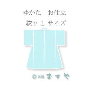 ◇ ゆかた お仕立 ◇   絞り L サイズ    ( 国内手縫い仕立 ) gofuku-masuya