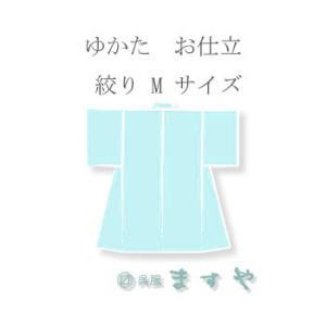 ◇ ゆかた お仕立 ◇   絞り M サイズ    ( 国内手縫い仕立 ) gofuku-masuya