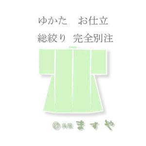 ◇ ゆかた お仕立 ◇   総絞り 簡易別注    ( 国内手縫い仕立 ) gofuku-masuya