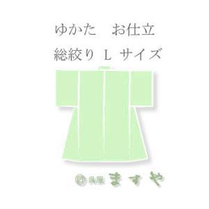 ◇ ゆかた お仕立 ◇   総絞り L サイズ    ( 国内手縫い仕立 ) gofuku-masuya