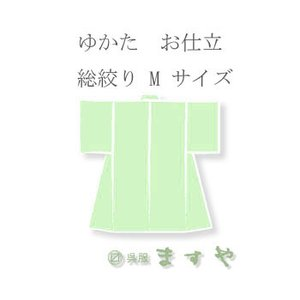 ◇ ゆかた お仕立 ◇   総絞り M サイズ    ( 国内手縫い仕立 ) gofuku-masuya