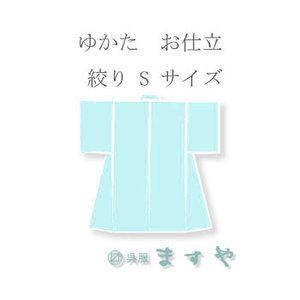 ◇ ゆかた お仕立 ◇   絞り S サイズ    ( 国内手縫い仕立 ) gofuku-masuya