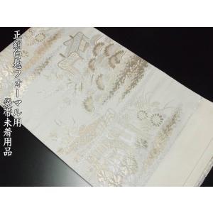 リサイクル帯 袋帯 正絹白地フォーマル用袋帯未着用品