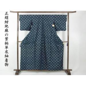 正絹の紺地の単衣紬着物です。先染の麻の葉の絣模様でカジュアル用途にお召し頂けます。概ね綺麗な状態です...