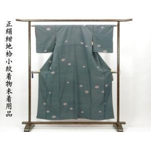 正絹の紺地の袷小揉んです。江戸小紋のような点々の上に飛び柄の意匠でカジュアル用途にお召し頂けます。し...