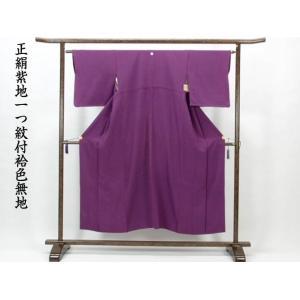 リサイクル着物 色無地 正絹紫地一つ紋付袷色無地