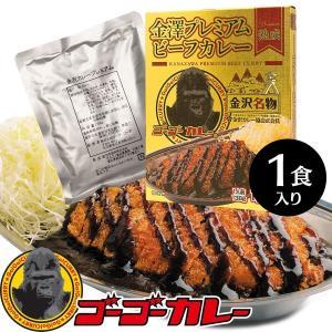 電子レンジで簡単おいしい! 全国で金沢カレーブームを巻き起こしたゴーゴーカレーの味をご家庭で。カツと...