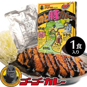 ゴーゴーカレー レトルトカレー のと豚カレー 1食 ポークカレー 金沢カレー|gogo-curry
