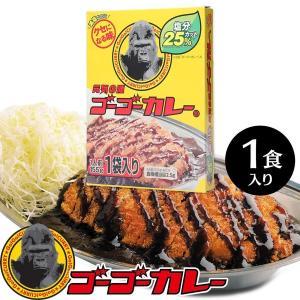 ゴーゴーカレー 減塩 カレー 血圧 塩分控えめ 1箱1食入り レトルト ご当地|gogo-curry
