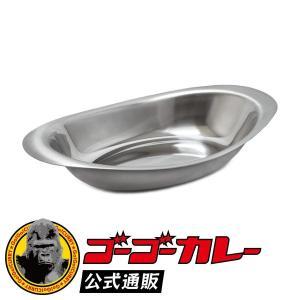 ゴーゴーカレー カレー皿 ステンレス ヘルシー皿 おしゃれ 洋食器 楕円 お皿