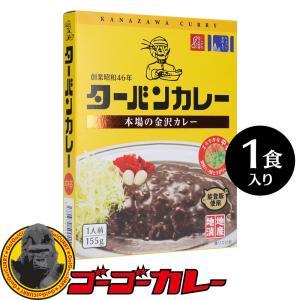ターバンカレー レトルトカレー 金沢カレー 中辛 1食 ご当地 グルメ メール便 レトルト食品|gogo-curry