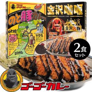 ご当地カレー 1000円 ポッキリ 金沢カリー&のと豚カレー...