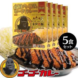 ゴーゴーカレー まとめ買い 金澤プレミアム ビーフカレー 5食 セット レトルトカレー ギフト ご当地|gogo-curry