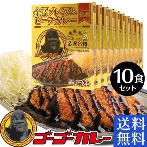 ゴーゴーカレー まとめ買い 金澤プレミアム ビーフカレー 10食 セット レトルトカレー ご当地 高級|gogo-curry