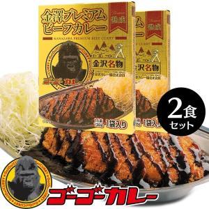 全国で金沢カレーブームを巻き起こしたゴーゴーカレーの味をご家庭で。カツとキャベツご用意ください! 湯...
