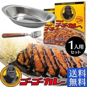電子レンジで簡単おいしい!  全国で金沢カレーブームを巻き起こしたゴーゴーカレーの味をご家庭で。カツ...